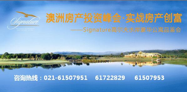点击查看黄金海岸经典高尔夫球场水景公寓signature